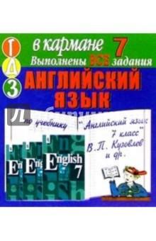 ГДЗ Англ. яз. 7кл Кузовлев (мини)
