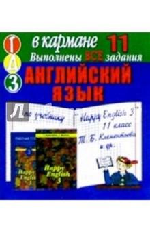 Готовые домашние задания по учебнику Happy English 3 11 класс Т.Б. Клементьева и др. (мини)