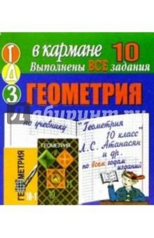 Готовые домашние задания по учебнику Геометрия 10 класс Л.С. Атанасян и др. (мини)