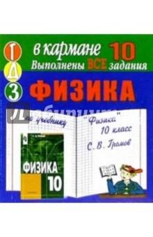 Готовые домашние задания по учебнику Физика 10 класс С.В. Громов (мини)