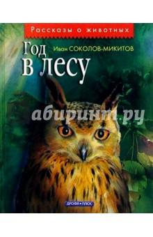 Год в лесу: Рассказы - Иван Соколов-Микитов