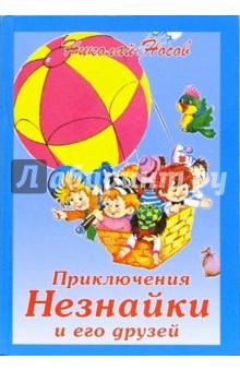 Приключения Незнайки и его друзей: Роман-сказка - Николай Носов