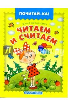 Читаем и считаем - Мария Лукашкина