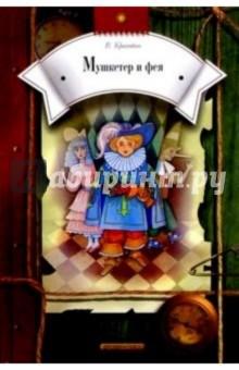 Мушкетер и фея: Повести - Владислав Крапивин