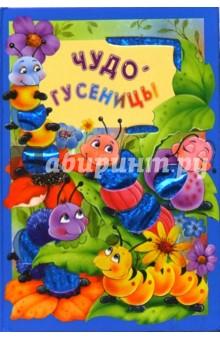 Чудо-гусеницы/Искорка - Екатерина Карганова