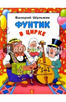 Фунтик в цирке - Валерий Шульжик