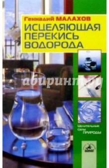 Исцеляющая перекись водорода - Геннадий Малахов