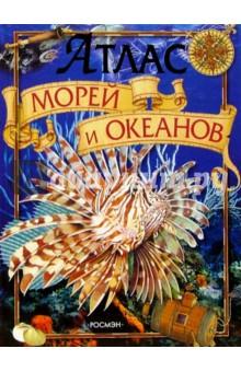 Атлас морей и океанов: Науч.-поп. изд. для детей
