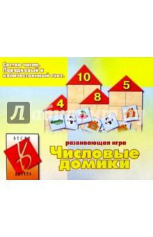 Игра: Числовые домики