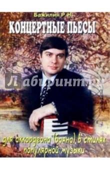Концертные пьесы для аккорд. в стилях поп. музыки - Роман Бажилин