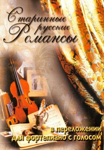 Старинные русские романсы и песни скачать