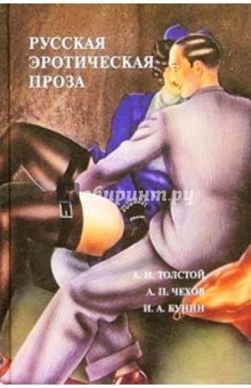 Классическая эротическая проза читать