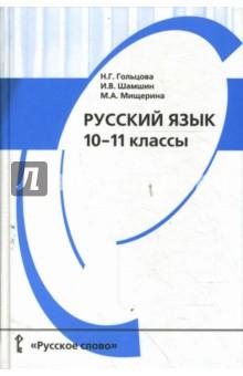 Учебник русский 11 класс гольцова