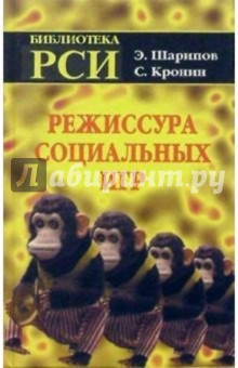 Режиссура Социальных Игр - Шарипов, Кронин