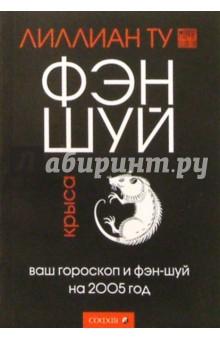 Крыса: Ваш гороскоп и фэн-шуй на 2005 г. - Лиллиан Ту