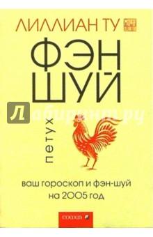 Петух: Ваш гороскоп и фэн-шуй на 2005 г. - Лиллиан Ту