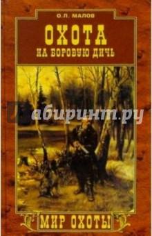 Охота на боровую дичь - Олег Малов