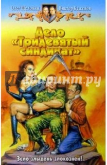 Дело Тридевятый синдикат - Шелонин, Баженов