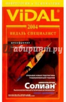 Видаль 2004: Справочник Неврология и Психиатрия. 2-е изд.
