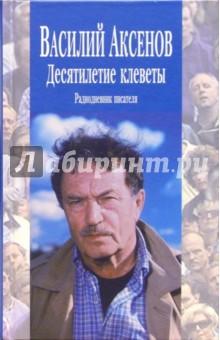 Десятилетие клеветы (радиодневник писателя) - Василий Аксенов