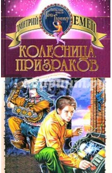 Колесница призраков - Дмитрий Емец