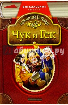 Чук и Гек: Повесть - Аркадий Гайдар