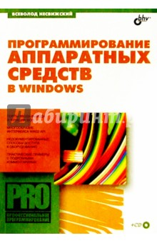 Программирование аппаратных средств в Windows - Всеволод Несвижский