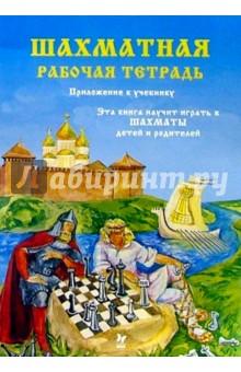 Шахматная рабочая тетрадь к учебнику Эта книга научит играть в шахматы детей и родителей. Часть 1 - Костров, Самсонова