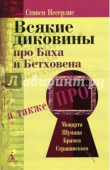 Всякие диковины про Баха и Бетховена: Рассказы о композиторах - Стивен Иссерлис