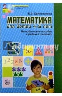 Математика для детей 4-5 лет: Методическое пособие к рабочей тетради - Елена Колесникова