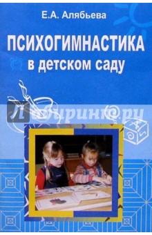 Психогимнастика в детском саду: Методические материалы в помощь психологам и педагогам - Елена Алябьева