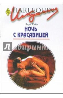 Ночь с красавицей: Роман - Лора Райт