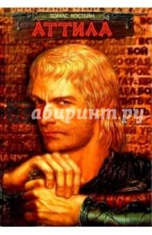 Аттила: Исторический роман - Томас Костейн