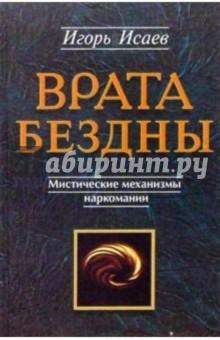 Врата бездны: Мистические механизмы наркомании - Игорь Исаев