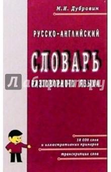 Русско-английский словарь разговорного языка - Марк Дубровин