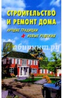 Строительство и ремонт дома - Юрий Боданов