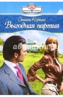 Выгодная партия: Роман - Стейси Кортис