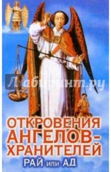 Откровения ангелов-хранителей: Рай или Ад - Ренат Гарифзянов