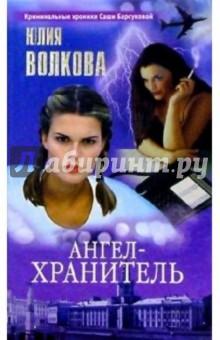 Ангел-хранитель: Роман - Юлия Волкова