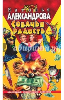 Собачья радость: Роман - Наталья Александрова