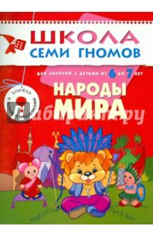 Народы Мира. Развитие и обучение детей 6-7 лет - Д. Гончарова