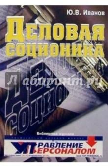 Деловая соционика. 2-е издание, доп. и переработано - Ю.В. Иванов
