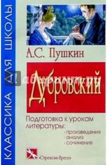 Дубровский: Повесть - Александр Пушкин