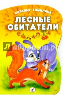 Лесные обитатели - Наталья Томилина