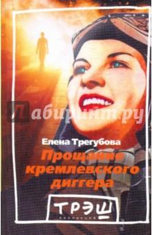 Прощание кремлевского диггера - Елена Трегубова