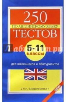 250 тестов по английскому языку для школьников и абитуриентов. 5-11 классы - Наталья Варфоломеева