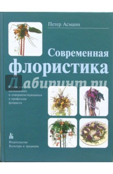 Современная флористика - Петер Асманн