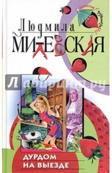 Дурдом на выезде - Людмила Милевская