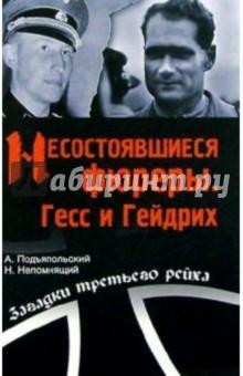 Несостоявшиеся фюреры. Гесс и Гейдрих - Подъяпольский, Непомнящий