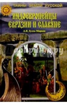 Индоевропейцы Евразии и славяне - Алексей Гудзь-Марков
